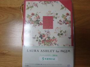 【paperblanks】ノートで「月記」をつけています【notebook】